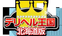 北海道・ススキノ風俗デリヘル情報