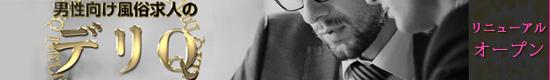 デリヘル男子求人サイト|デリQ
