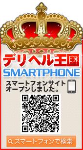 デリヘル王国全国版スマートフォン