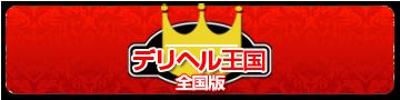 成田デリヘル検索 デリ王