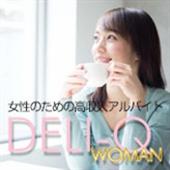 働く女性のための高収入求人アルバイト情報DELI-Q WOMAN