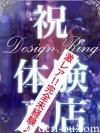 新横浜デザインリング の かんなさん