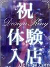 新横浜デザインリング の ゆきえさん