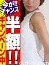五反田 R~アール~ の れい浜松町店さん