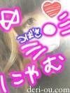I`s(アイズ)