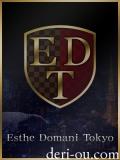 エステ ドマーニ
