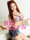 台湾アイドル の ハナさん