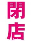 台湾アイドル