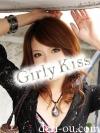 girly kiss の あきなさん