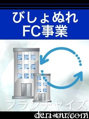 びしょぬれ新人秘書 FC事業さん