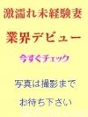 PrincessCollection(プリンセスコレクション) の まい・激濡れ未経験妻さん
