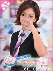 Princess Selection北大阪 の じゅんさん