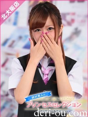 Princess Selection北大阪|とあさん