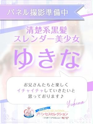 プリンセスセレクション茨木・枚方店|ゆきなさん