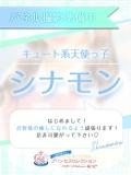 Princess Selection北大阪 の シナモンさん