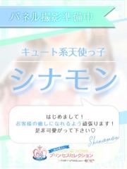 Princess Selection北大阪