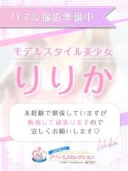プリンセスセレクション茨木・枚方店 の りりかさん
