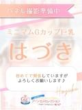 プリンセスセレクション茨木・枚方店 の はづきさん