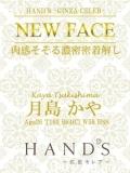 hands~銀座セレブ~