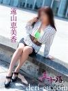 五十路マダム和歌山店 の 遠山恵美香さん