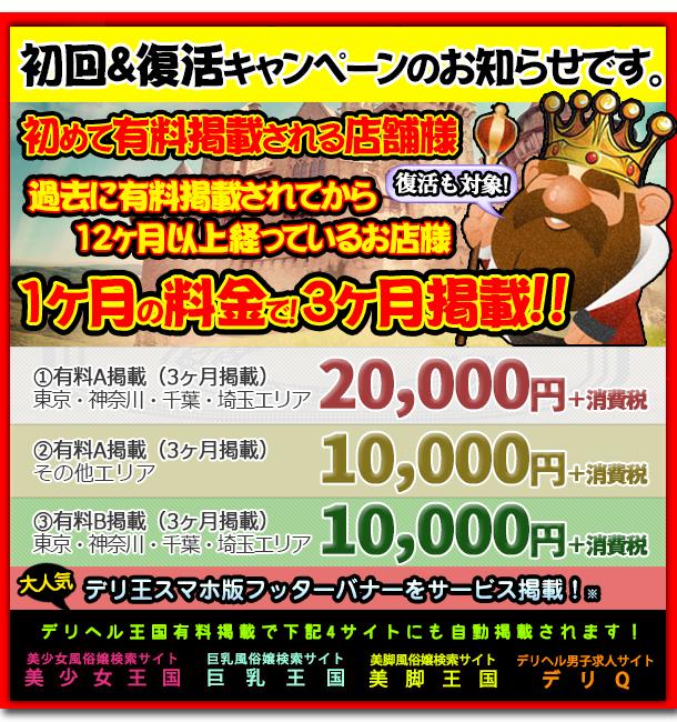 デリヘル王国よりお得な【初回セット掲載キャンペーン!!】のご案内