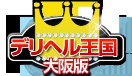 大阪風俗デリヘル情報